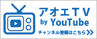 アオエTV by YouTube