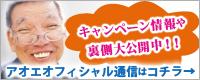 アオエオフィシャル通信はコチラ キャンペーン情報や裏側大公開!!