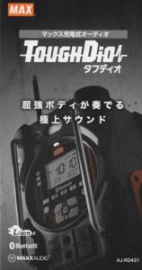 マックスMAX充電式オーディオ「タフディオ」AJ-431