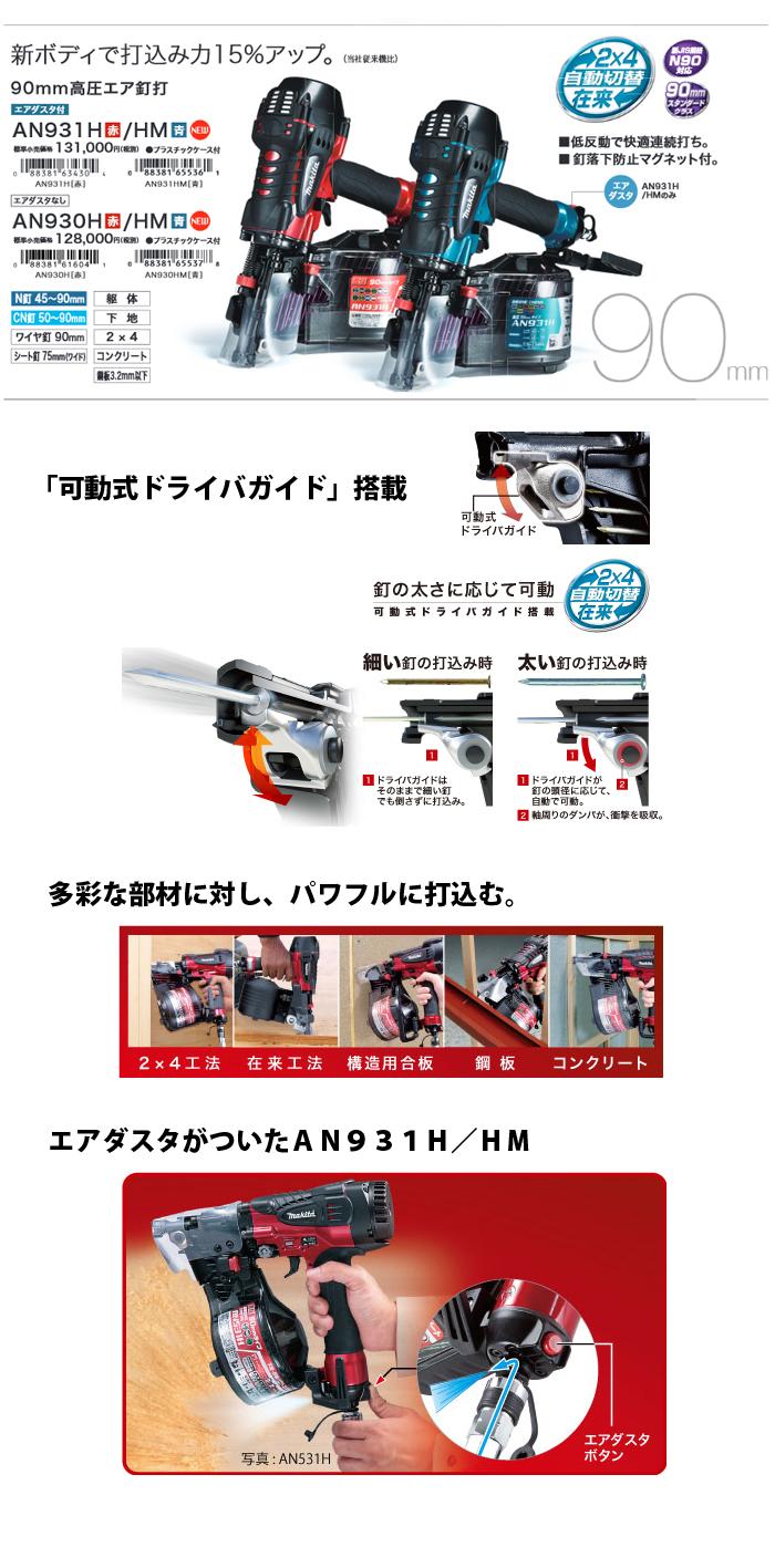 マキタ 90mm高圧エア釘打